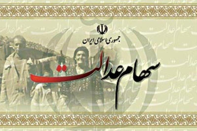 معین روش آزادسازی سهام عدالت تا 15 خرداد تمدید شد