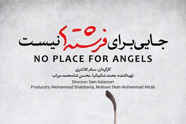 راهیابی 2 مستند ایرانی به جشنواره فیلم های ورزشی کنیا